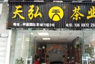 勐海天弘茶厂昆明邦盛茶城店