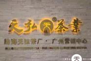 勐海天弘茶厂广州营销中心