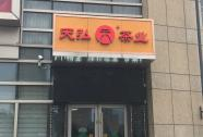 勐海天弘茶厂青岛旗舰店